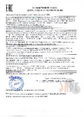 Сертификат ЭЛРЕ  ДАР