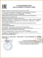 Декларация ТС  АДЧР