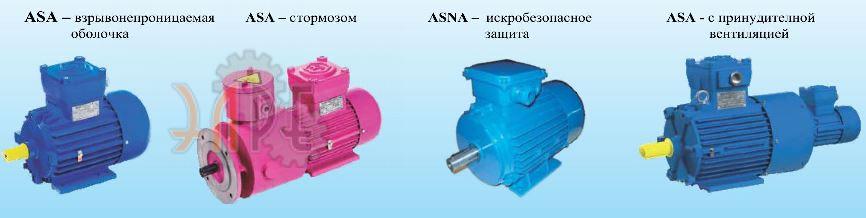 UMEB ASA 63a Ex Исполенние с тормозом, искробезопасное, с принудительной вентиляцией, взрывонепроницаемые.