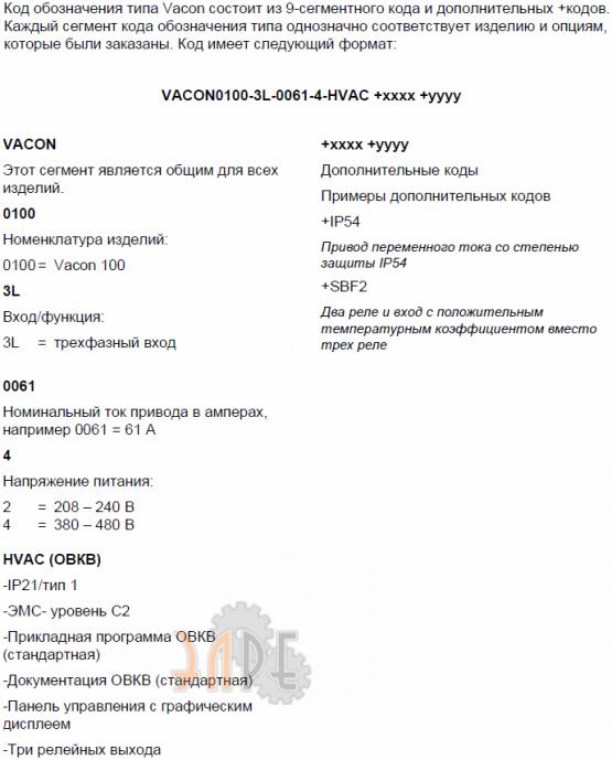 Преобразователь частоты VACON
